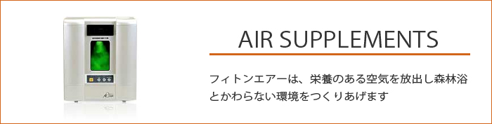 airsupplements01